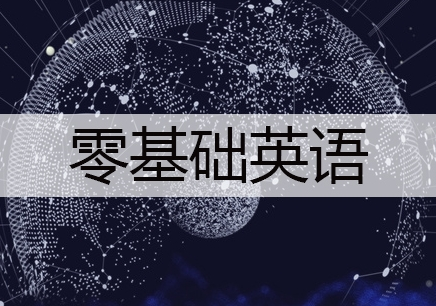 重庆英语口语班培训机构