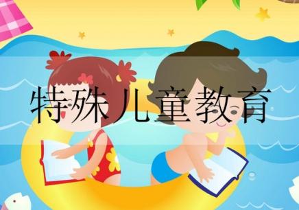 深圳特殊儿童教育培训
