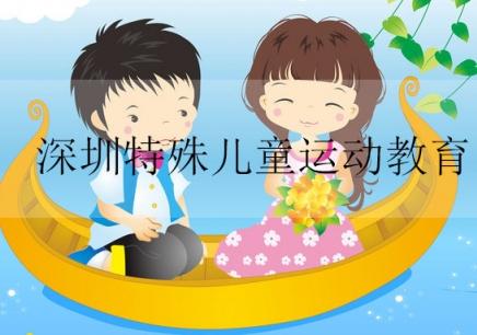 深圳特殊儿童运动教育
