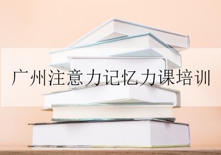 广州注意力记忆力课培训