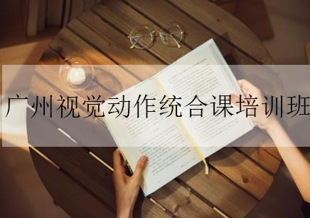 广州视觉动作统合课培训班