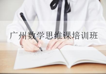 广州数学思维课培训班