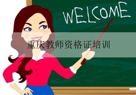 重庆教师资格证考证培训课