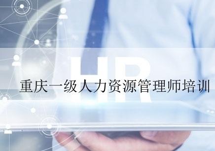 重庆一级人力资源管理师培训