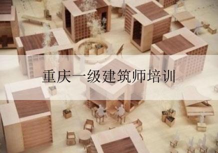重庆一级建筑师考证培训班