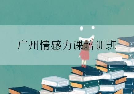 广州情感力课培训班