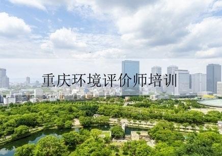 重庆环评工程师培训班