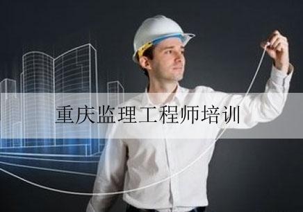 重庆监理工程师培训班