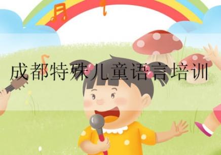 成都特殊儿童语言培训