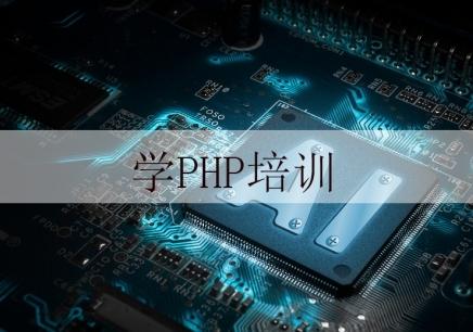 重庆PHP培训