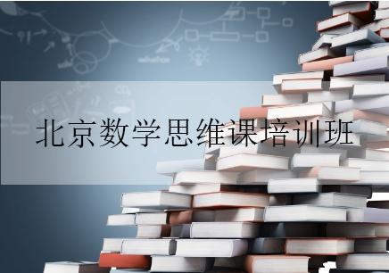 北京数学思维课培训班