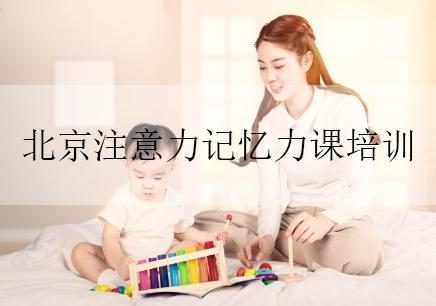北京注意力记忆力课培训