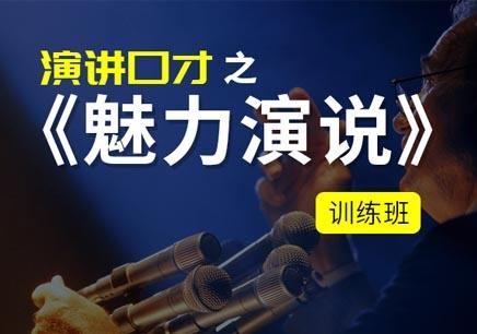 郑州魅力声音培训班