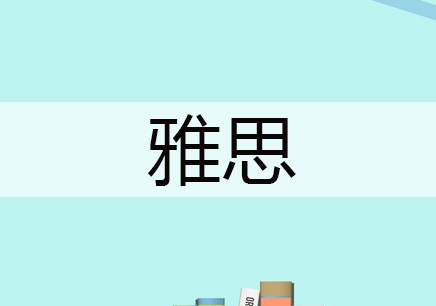 重庆雅思培训课程