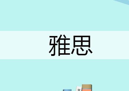重庆雅思培训班