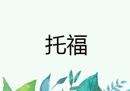 重庆十大托福培训机构