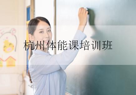 杭州体能课培训班