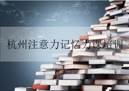 杭州注意力记忆力课培训
