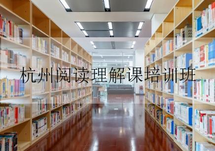 杭州阅读理解课培训班