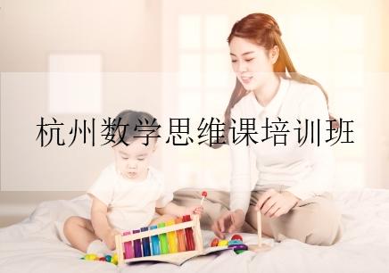 杭州数学思维课培训班