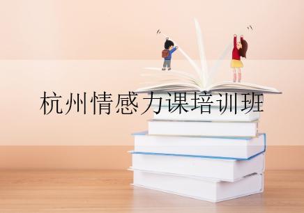 杭州情感力课培训班