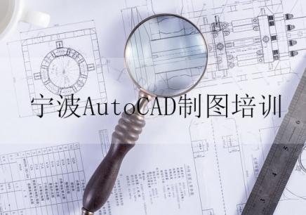 宁波AutoCAD制图培训