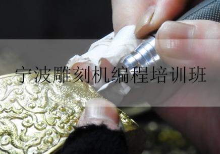 宁波雕刻机编程课程