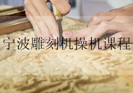 宁波雕刻机操机课程