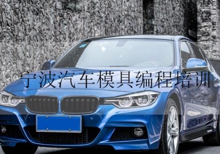 宁波汽车模具编程培训