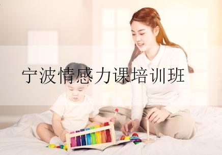 宁波情感力课培训班