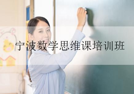 宁波数学思维课培训班