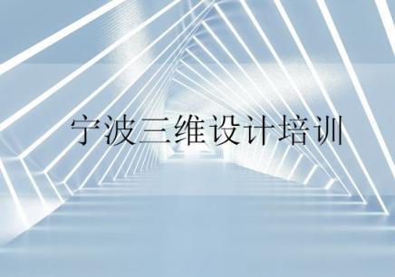 宁波二维三维产品设计培训