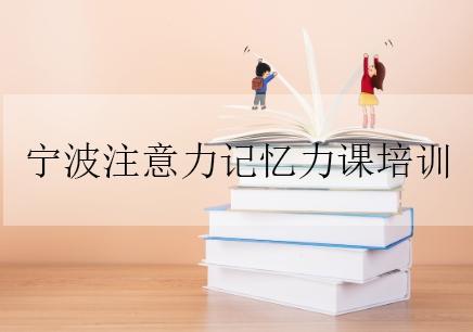 宁波注意力记忆力课培训