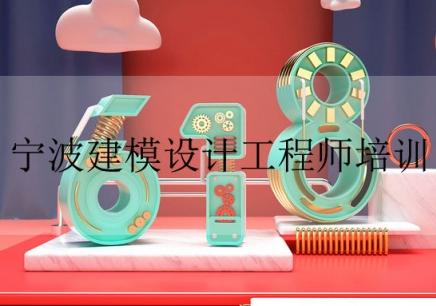 宁波PROE建模设计工程师培训