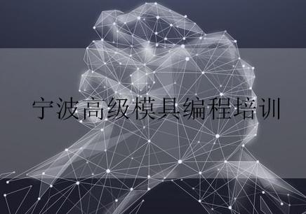 宁波高级模具编程培训