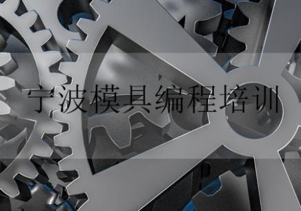 宁波模具编程培训
