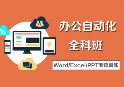 上海办公自动化培训班
