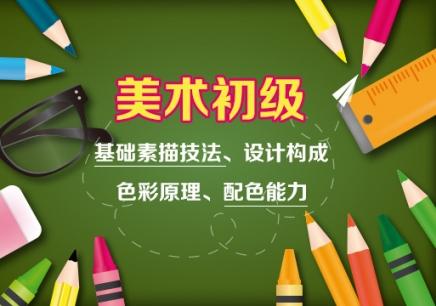 上海美术培训班