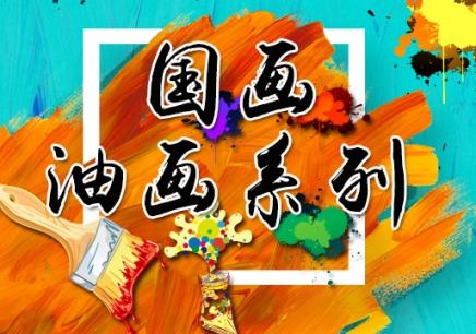 上海国画油画培训班