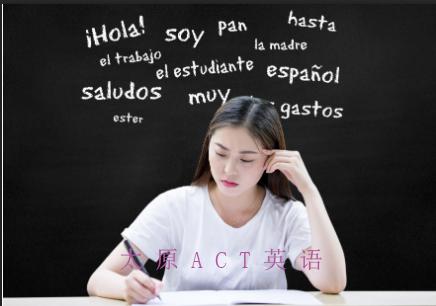 太原ACT强化课程