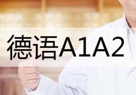 成都德语A1A2学习班