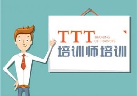 郑州TTT培训班