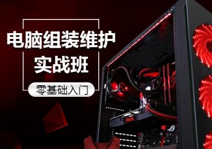 上海电脑组装维护班