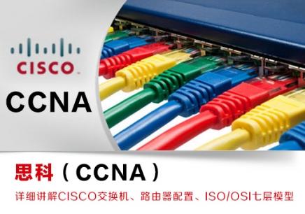 上海思科CCNA网络工程师培训班