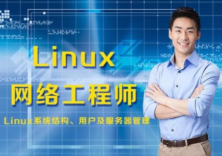 上海红帽RedHat-Linux网络工程师  ?