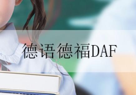 成都德福DAF培训班