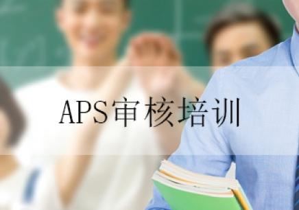 成都APS审核培训班