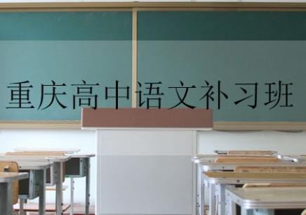 重庆高中语文辅导班