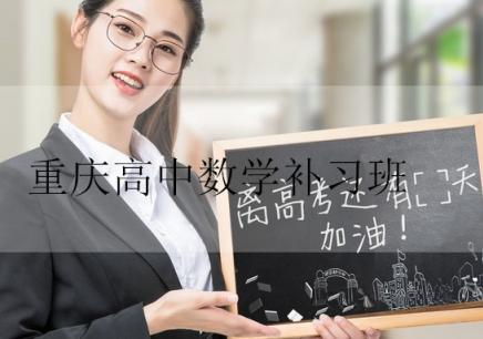 重庆高中数学补习辅导班