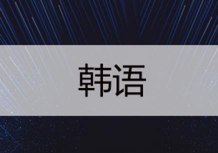 成都韩语强化班